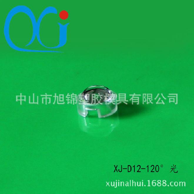 led透镜 12mm单颗仿流明大功率120°光面透镜 亚克力 棱镜led图片