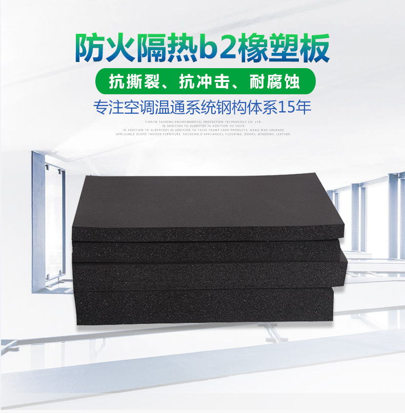 廠家直銷B2橡塑板保溫隔熱阻燃材料定制批發隔熱吸引減震橡塑板示例圖1