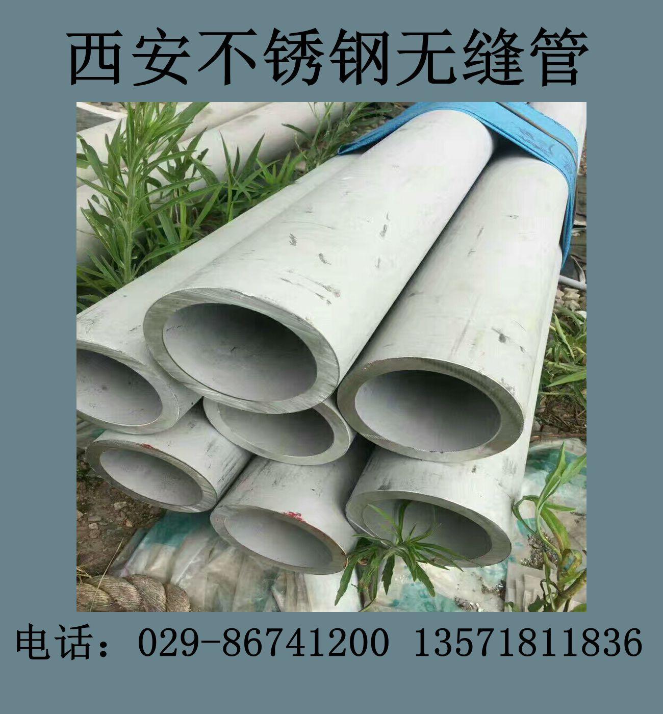 石河子不锈钢管石河子304不锈钢钢管石河子347不锈钢管厂家直销