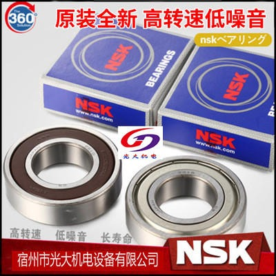 NSK进口轴承6203ZZ/DDU日本NSK进口轴承0类高速电机轴承光大机电6203轴承