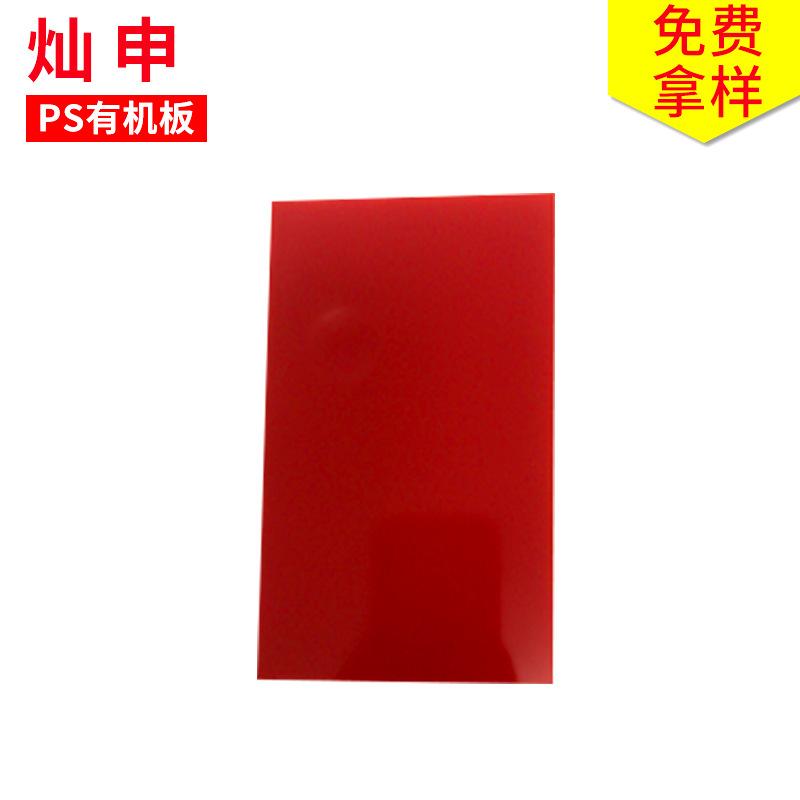 加工定制PS有機板 diy手工材料彩色有機玻璃板 亞克力板材PS板