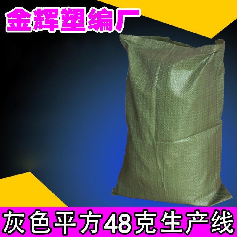 大袋子厂家80132灰色标准特大编织袋批发大号蛇皮包装袋特宽袋