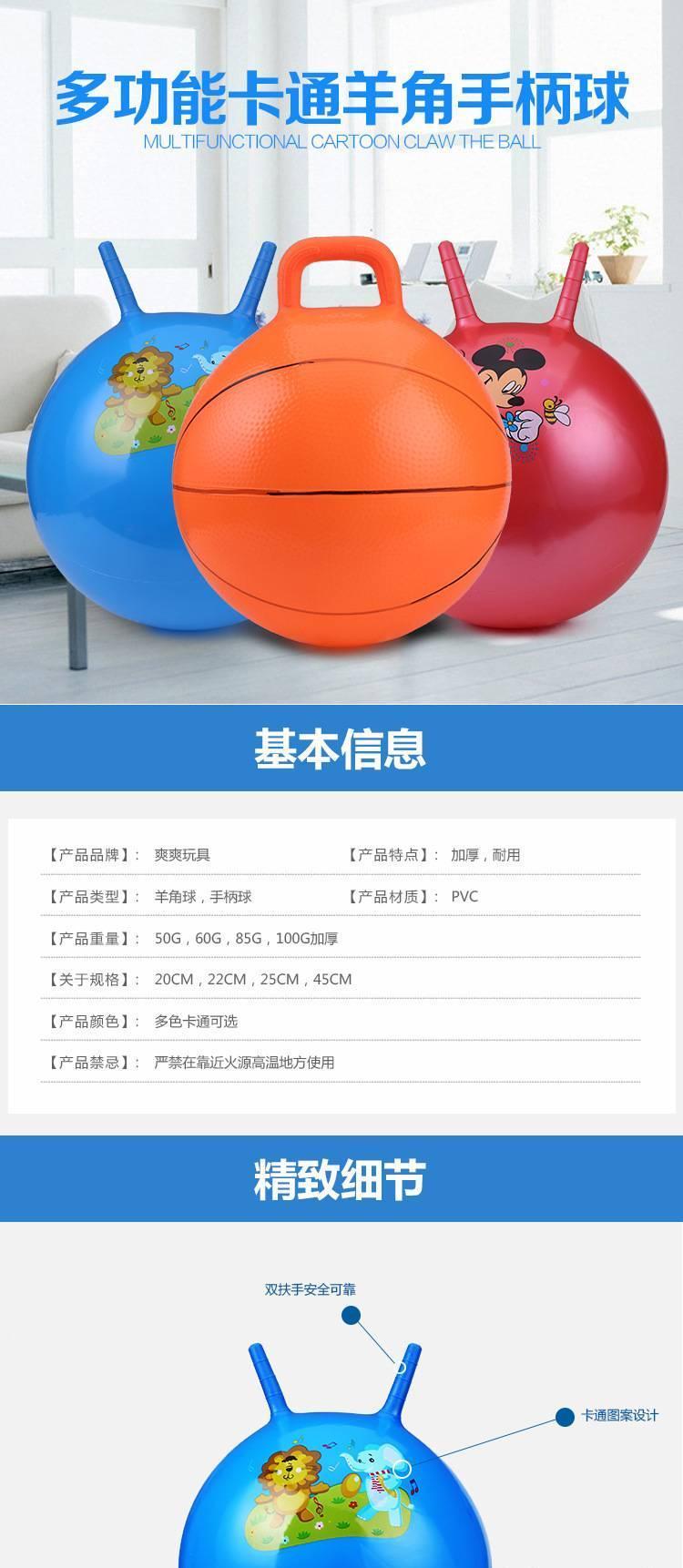 足球羊角球儿童跳跳球手柄球儿童跳跃类玩具球赠品礼品充气球篮球 价格