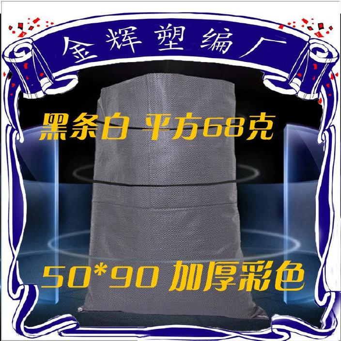 黑条白格子编织袋批发5090加厚彩条塑料编织袋高端包装袋蛇皮袋