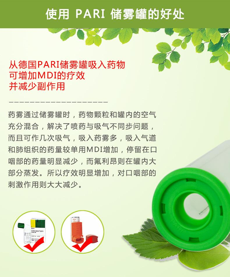 現貨供應德國PARI百瑞儲霧罐Chamber家用哮喘器 呼吸道疾病專用示例圖10