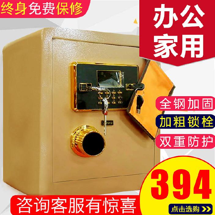 保险柜家用办公45cm防盗报警电子密码投币全钢入墙小型指纹保险箱