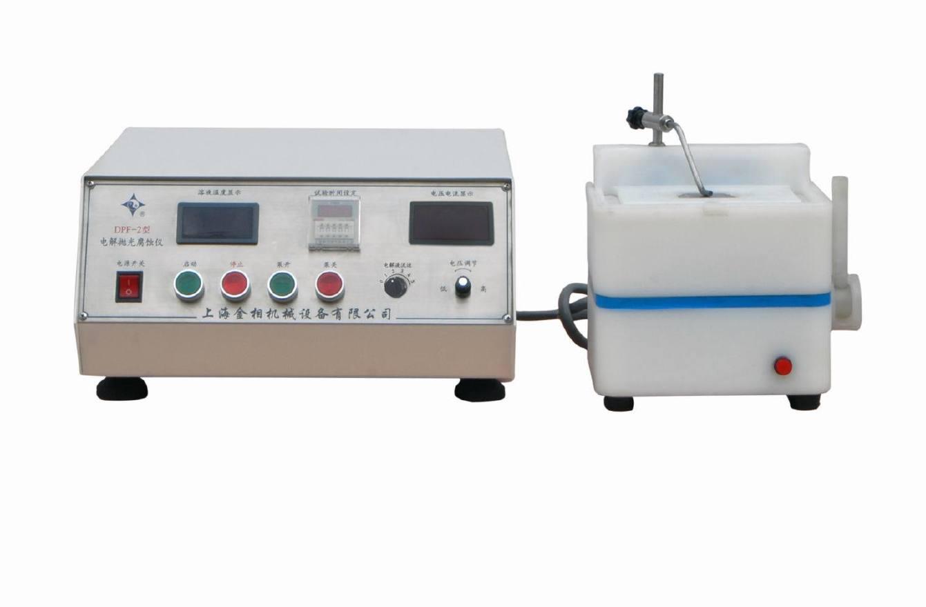 DPF-2电解抛光、腐蚀仪   DPF-1电解抛光、腐蚀仪   上海厂家供应