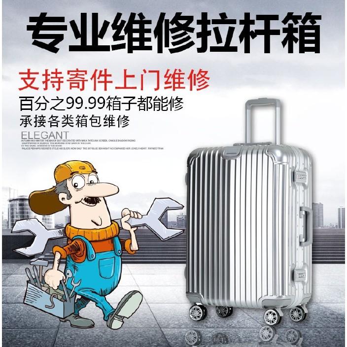 新款拉杆箱行李箱轮子配件万向轮维修旅行箱皮箱密码箱包配件拉杆图片