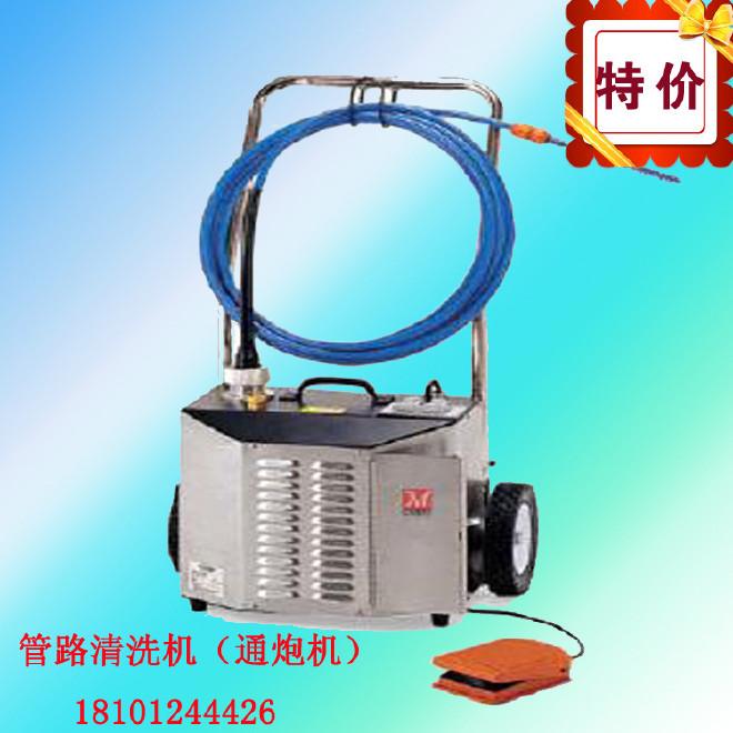 供应中央空调冷凝器管路清洗机通炮机特价厂家批发