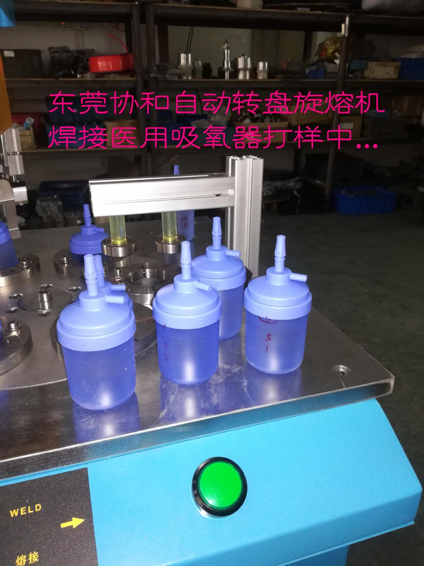 非定位旋熔机 协和机械生产厂家 防水防气密焊接旋熔机示例图7