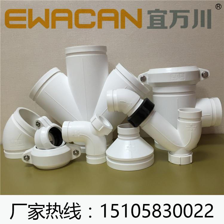 重庆HDPE沟槽式静音排水管,沟槽式排水管,宜万川,ABS卡箍厂家示例图4