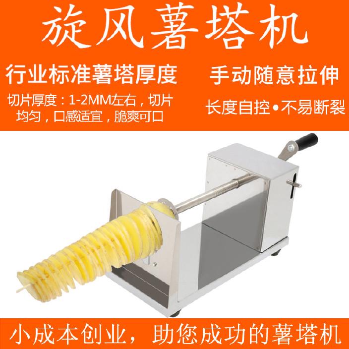 商用手动旋风薯塔机土豆机 新款不锈钢手摇式韩国龙卷风薯片机