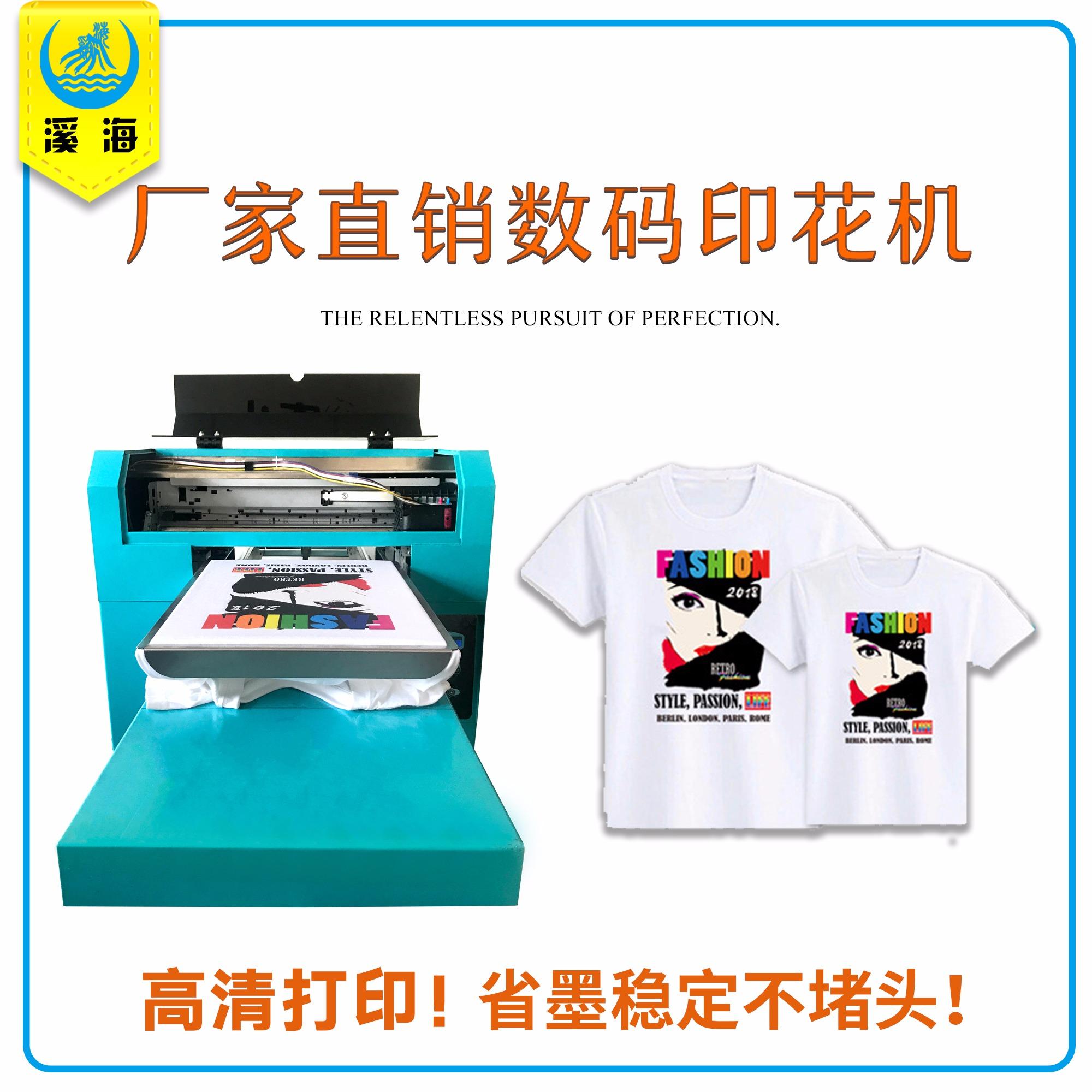 T恤數碼印花機 服裝數碼直噴環保設備衣服帆布包打印機 濟南廠家直銷