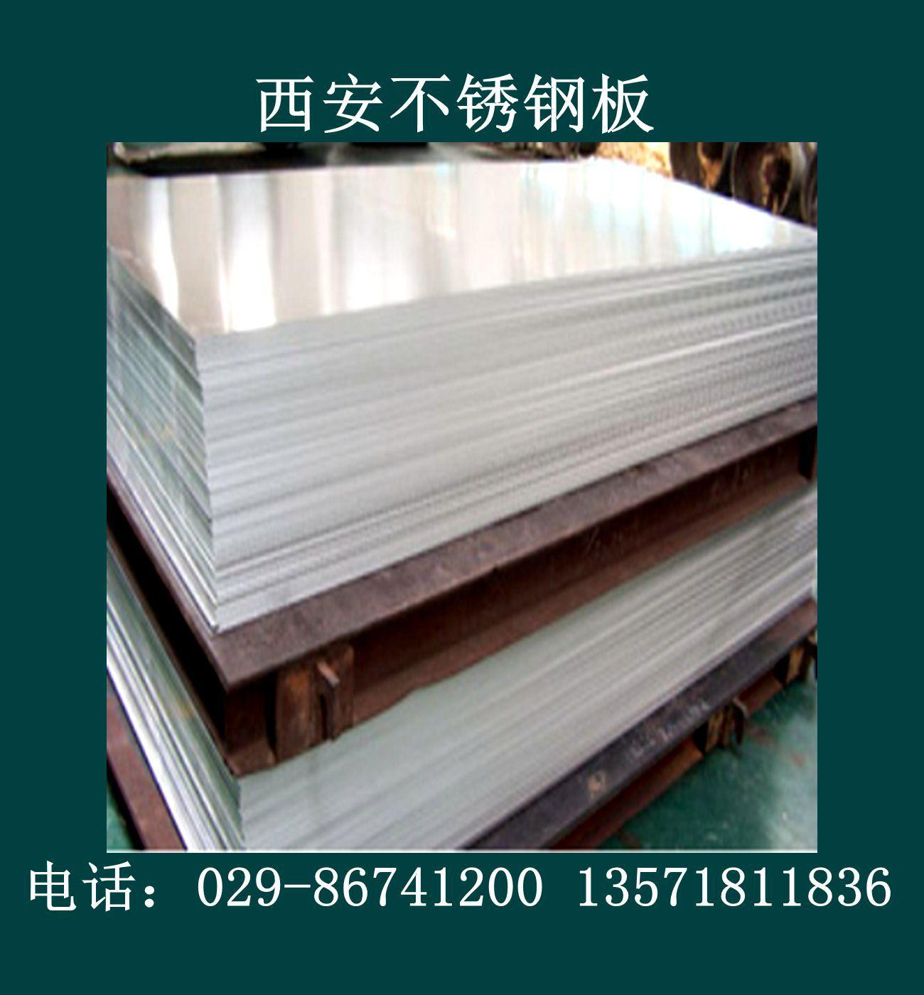 和田不锈钢板321不锈钢板304不锈钢板316不锈钢板厂家直销