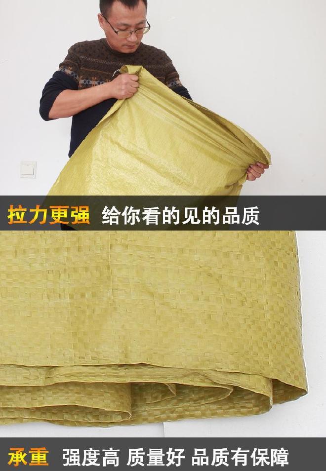 网店快递物流打包袋黄色70*80蛇皮袋pp聚丙烯编织袋子生产可定做示例图16
