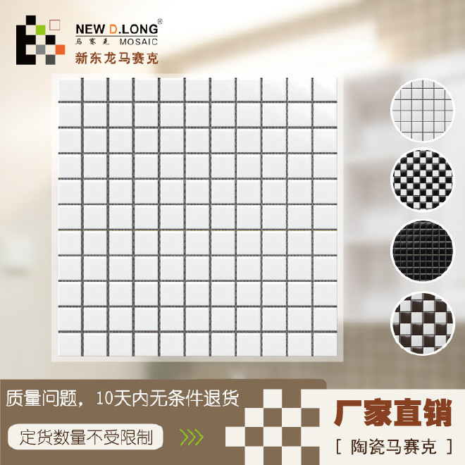 广东佛山白色陶瓷马赛克瓷砖 厨卫马赛克瓷砖 新东龙马赛克厂家