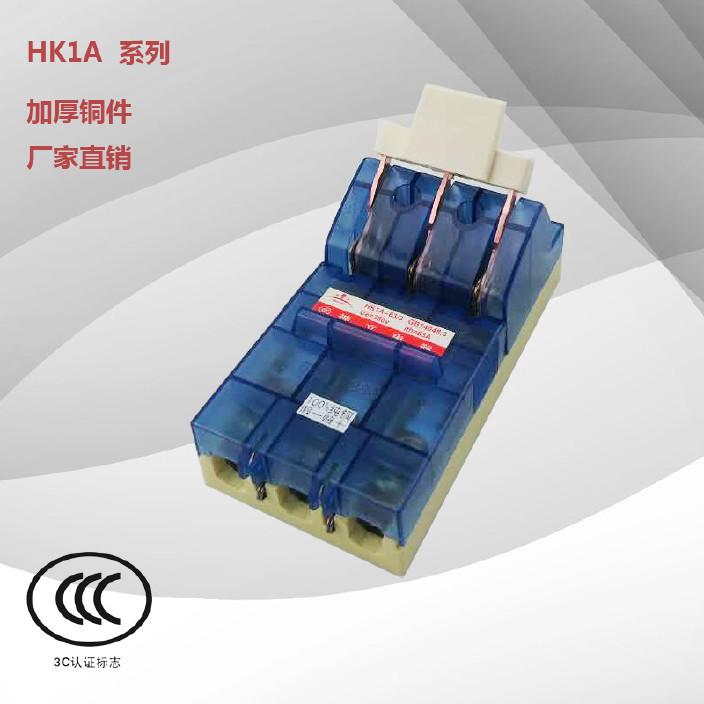 (厂家直供)HK1A透明三相100A负荷开关3P100工厂闸刀开关隔离开关