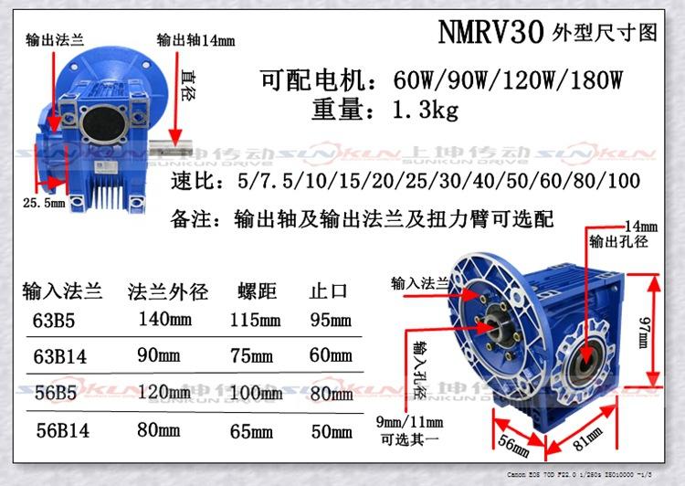 厂家批发 减速机 NMRV25-150输出法兰配电机0.12-15KW速比5-100示例图8