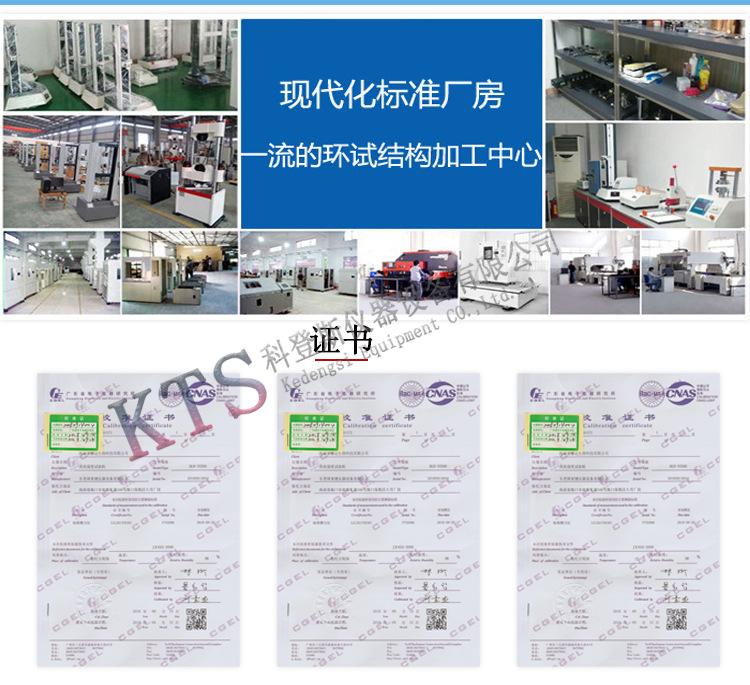 上海晨光美工刀锋利度试验机|晨光美工刀锋利度测试仪带触摸操作示例图3