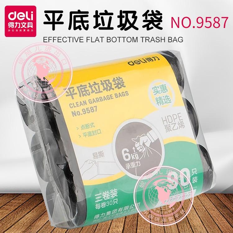 得力9587黑色圆形塑料垃圾袋平底点断式清洁胶袋