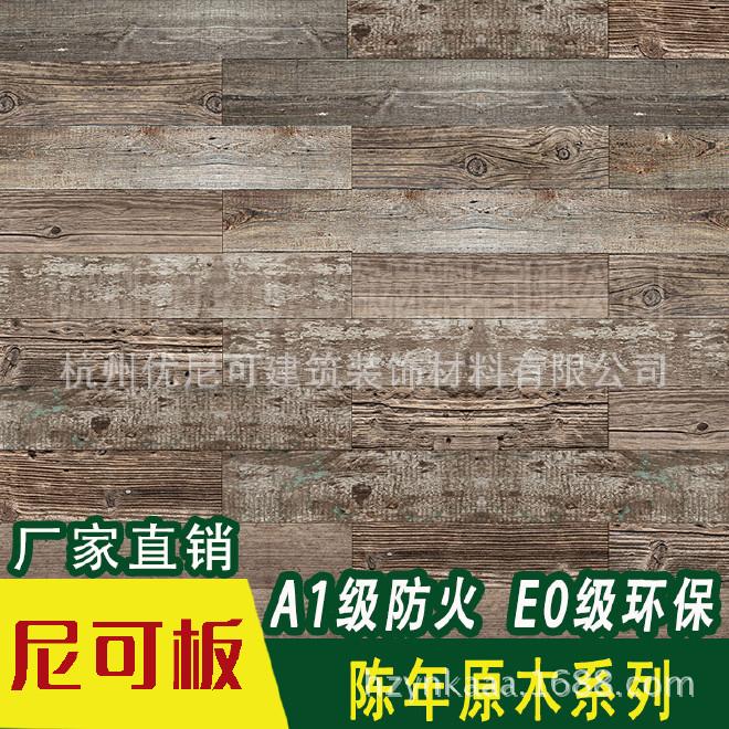 尼可板v餐厅餐厅创意木板墙装饰板仿旧墙面背景装修如何预防蟑螂图片