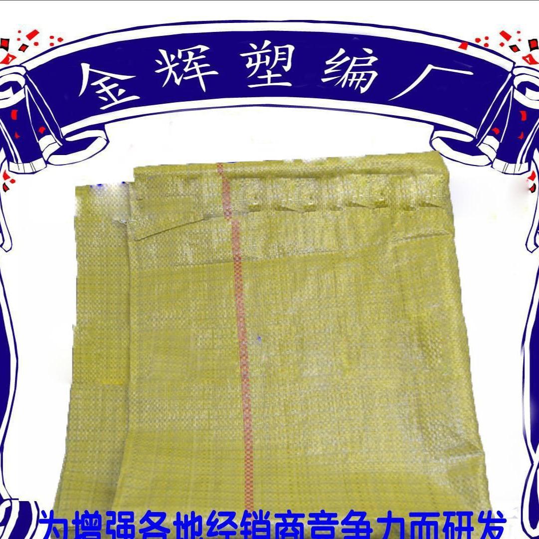 搬家袋子批发黄色蛇皮打包袋,90150cm物流包装袋特价生产线编织袋
