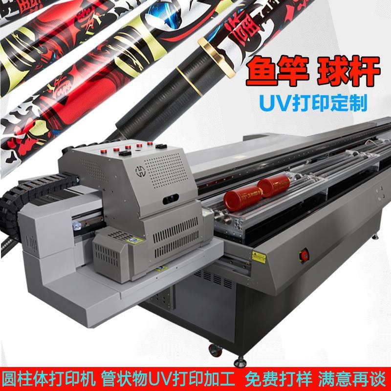 鱼竿打印机球杆打印机 酒瓶打印机 鱼竿球杆定制UV打印机 厂家特惠价