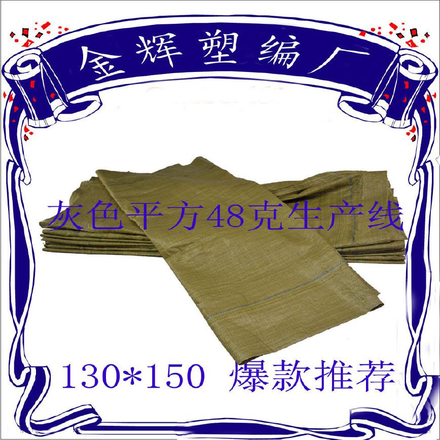 130150灰色塑料编织袋生产厂家 大号打包用蛇皮搬家袋集包用袋