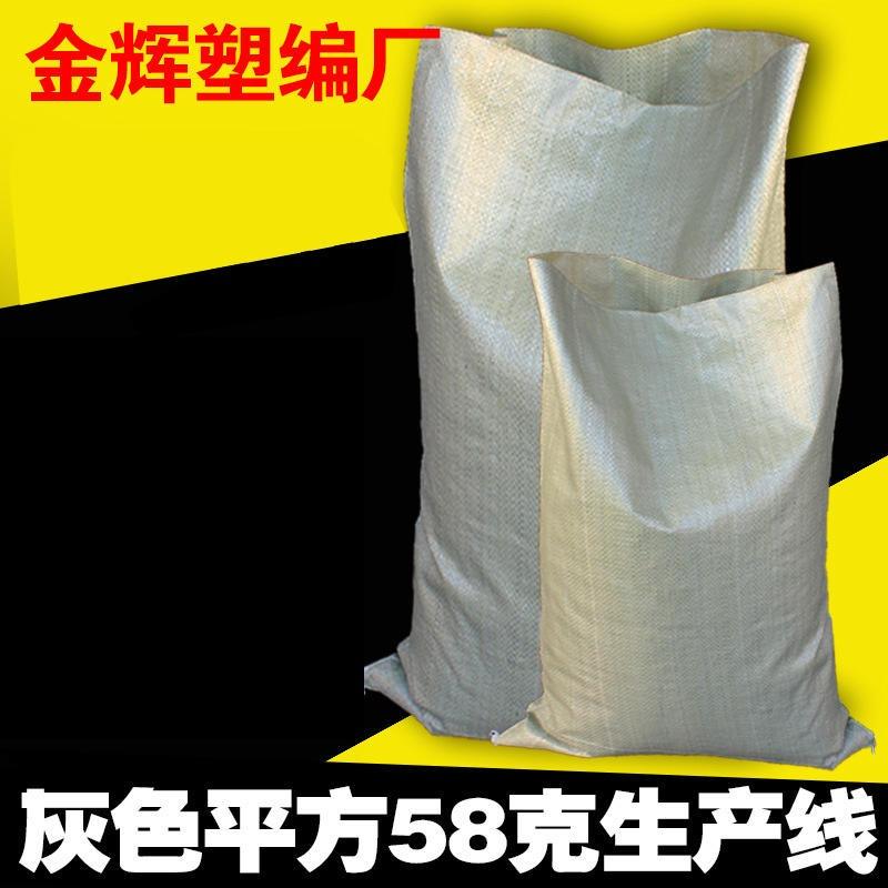 灰中厚快递发货打包袋 全新蛇皮袋 生产便宜特价pp编织袋批发4575沙袋