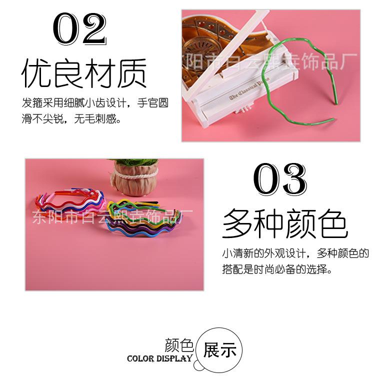 新款0.4公分波浪发箍韩版细头扣洗脸用头扣塑料头箍喷漆光面发卡示例图4