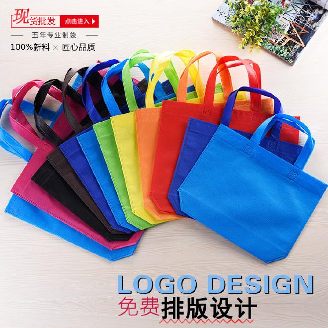 现货无纺布袋子手提环保袋袋购物袋定制教育广告宣传印LOGO加急图片