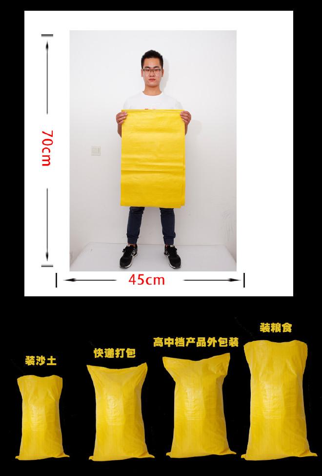 45*75中厚编织袋批发亮黄编织袋厂家直销瓷砖胶包装编织袋蛇皮袋示例图18