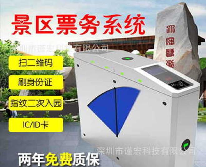 2017景区自助手持检票机电子系统智能售检票系统自动检票闸机