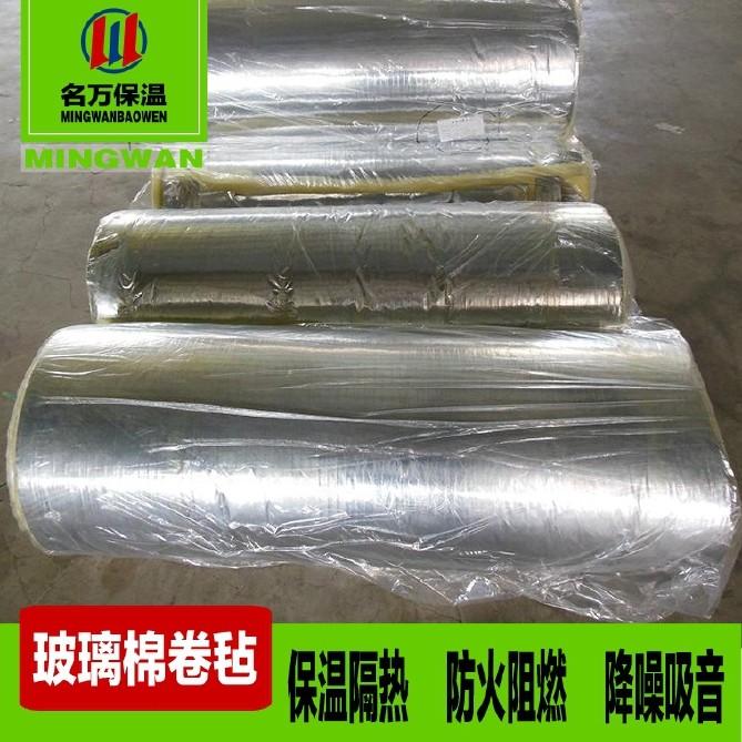 供应 75mm钢结构专用带锡箔纸超细玻璃棉卷毡 离心玻璃棉卷毡