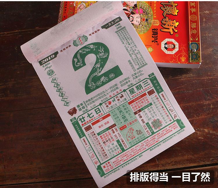 2019年罗怀新手撕日历定做花盆挂历日历黄历LED桌面灯图片