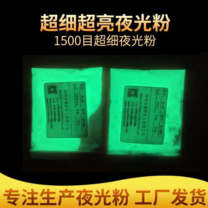廠家生產 稀土長余輝超亮夜光粉 硅膠用黃綠光長效夜光粉