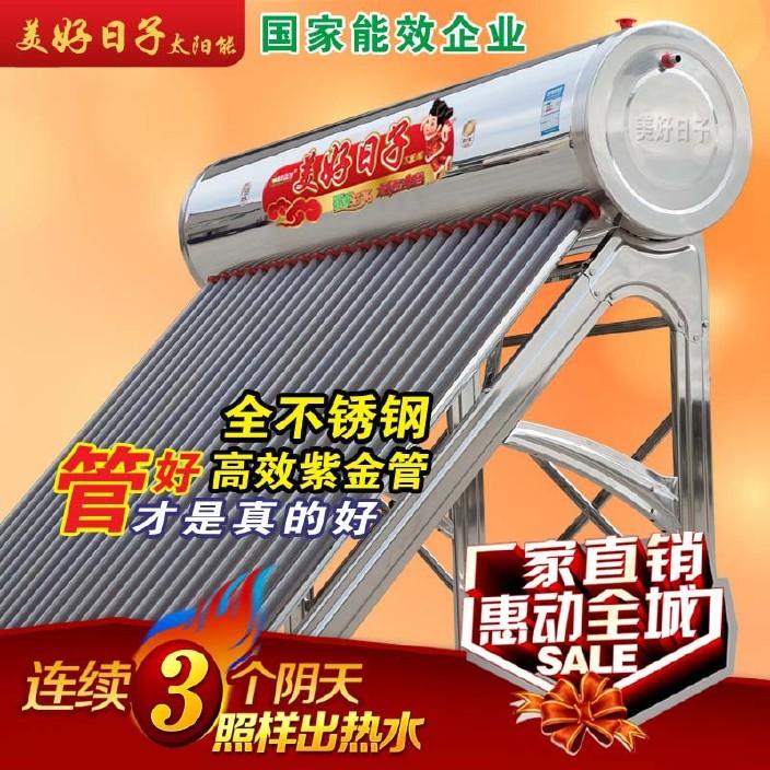 现货供应 美好日子保温太阳能热水器紫金管480水箱55管