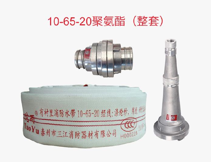 沱雨消防器�L材2寸聚氨酯消防水〓�Т�用8-65-20有�r�w�Y高�合�防水��示例�D19