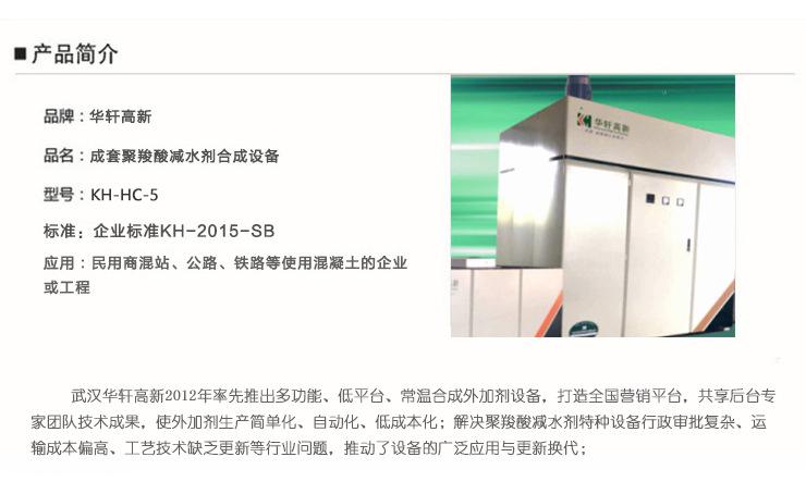 华轩高新减水剂合成设备  10T全套聚羧酸减水剂设备示例图3