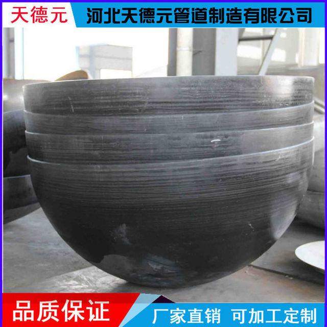 天德元厂家供应工业封头 球形封头 半球型状 定做各种同�r规格 品质可靠咻�砂�O品�`器批发