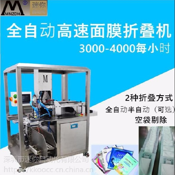 折叠面膜折叠机厂家折叠面膜入袋、收集产品理料整齐自动化包装机械设备面膜折布机、折棉机图片