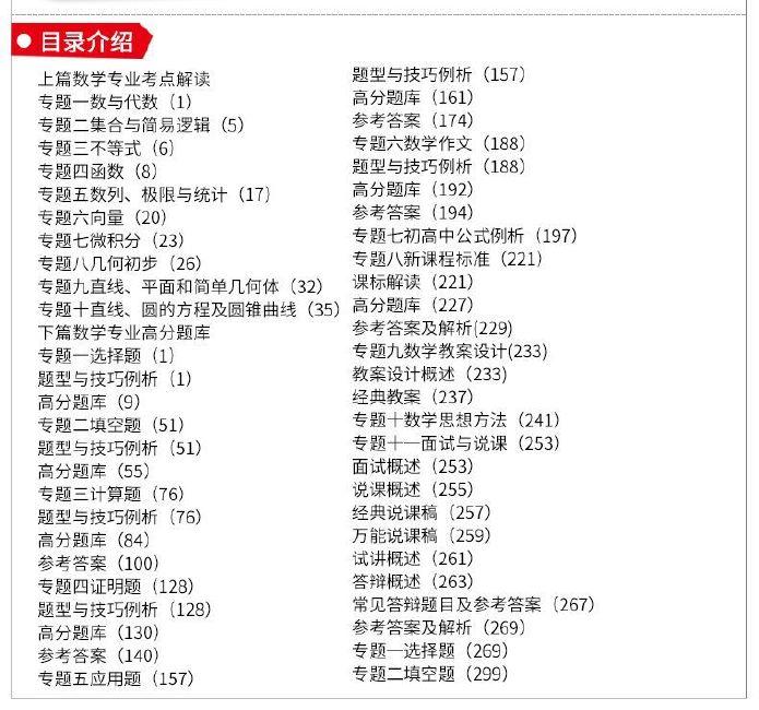 695x612-55kb-jpeg小学水痘大全招聘编制考试试题及参考小学教师疫苗答案数学图片