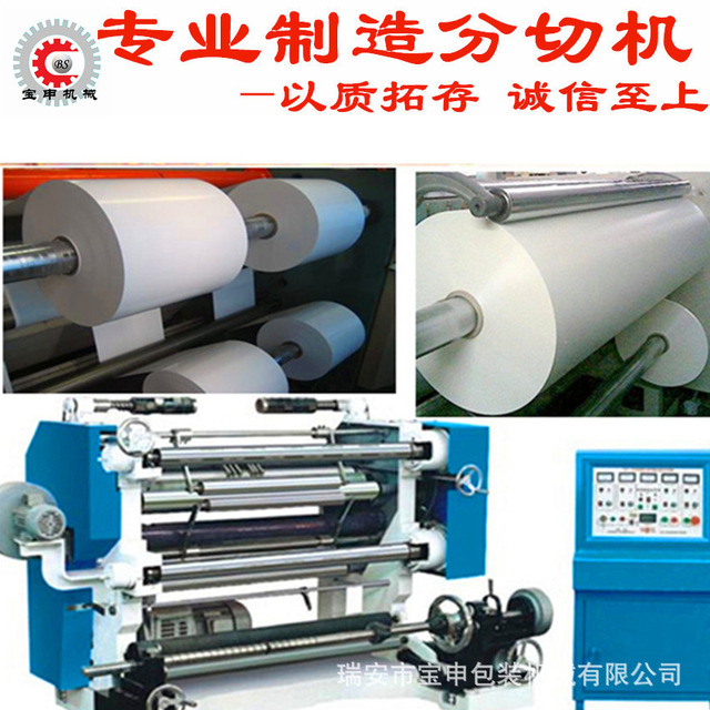 分切機廠家 薄膜分切機 PVC分切機 卷筒膜分切機 塑料薄膜分切機