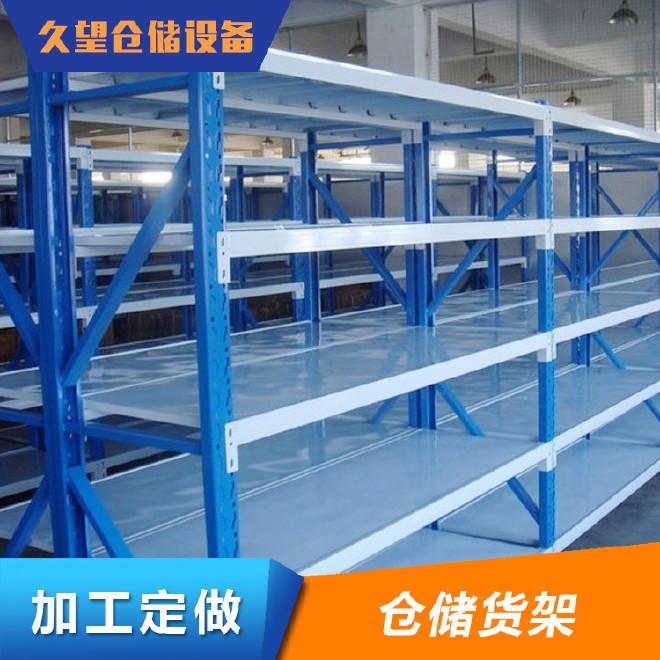 貨架定做貨架子貨物架 倉庫庫房置物架 五金貨架子加工定制