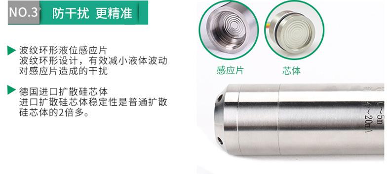 投入式液位计广州水位传感器水箱不锈钢静压式液位变送器4-20mA示例图11