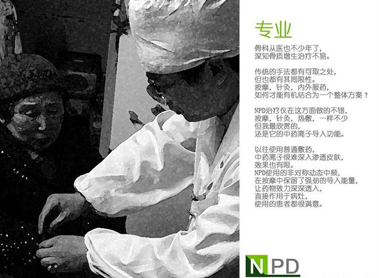 现货供应骨质增生仪NPD-4BS 离子导入仪 中医定向透药仪示例图13