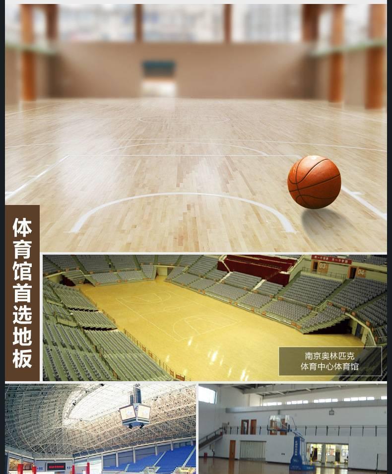 【广西省体育馆室内运动木地板蓝球馆实木地板深圳led穿孔字图片