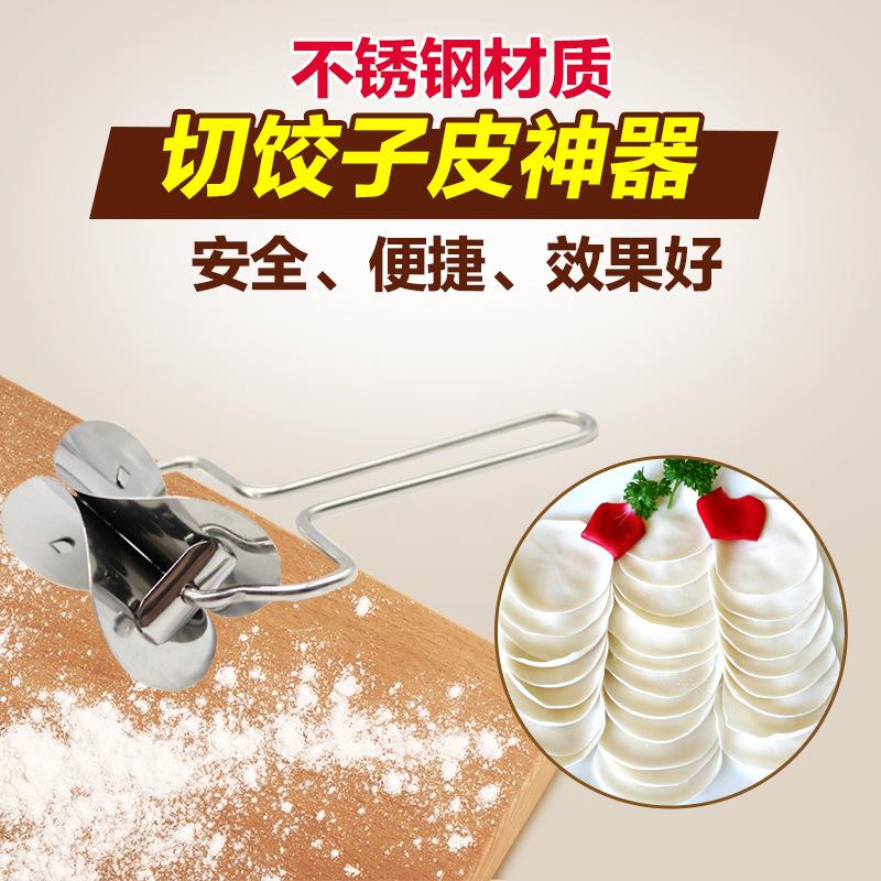 批发厨房小工具 201不锈钢包饺子神器饺子皮模具水饺器手工饺子皮