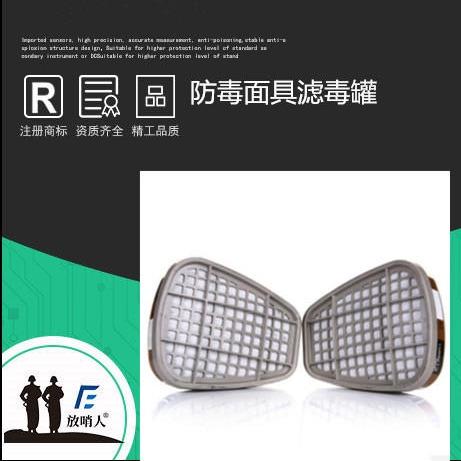 放哨人6200面具使用有机 无机酸性气体滤毒盒 活性炭氨气过滤盒  防毒面具