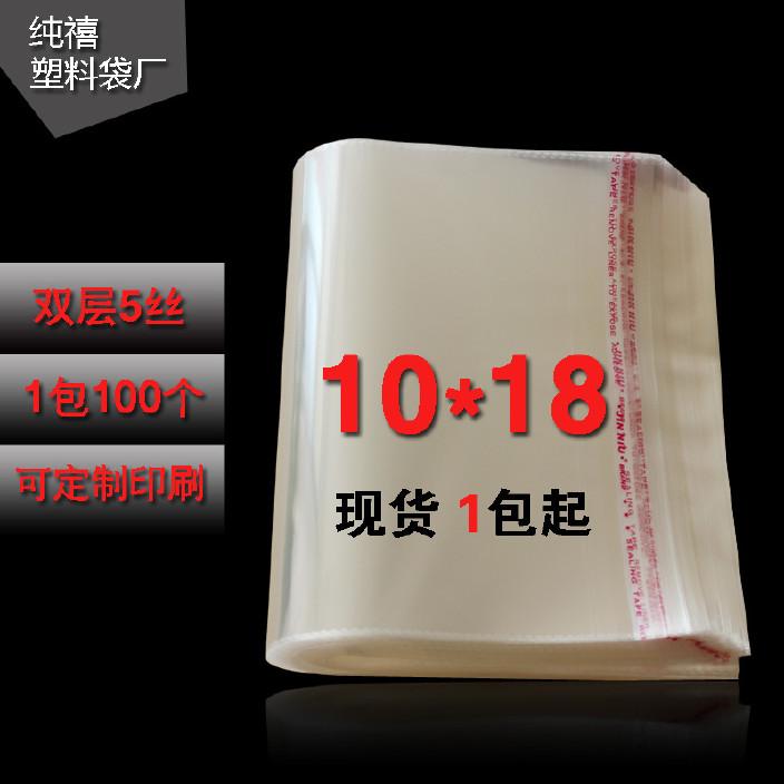 厂家直销opp袋子透明塑料袋卡片饰品包装袋定做印刷5丝1018现货